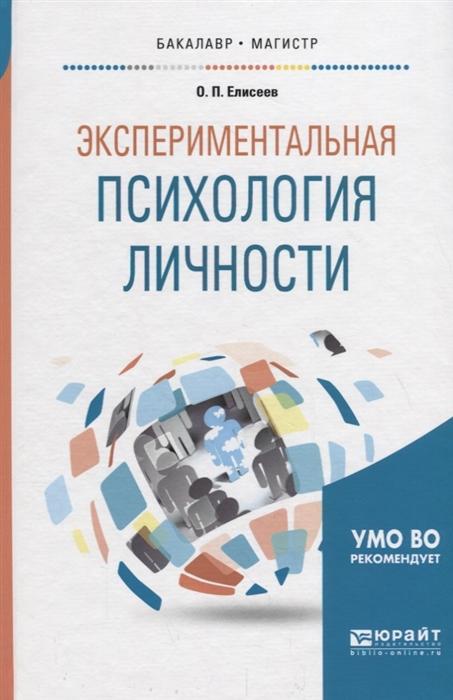 Елисеев О. Экспериментальная психология личности Учебник для бакалавриата и магистратуры