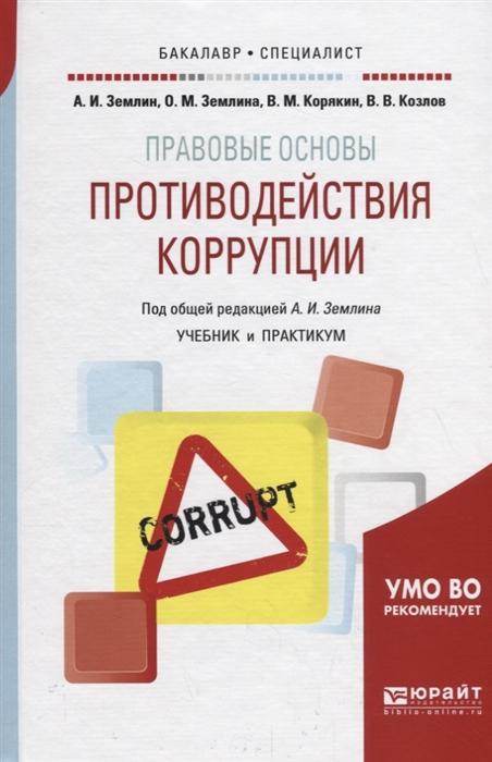 Землин А., Землина О., Корякин В., Козлов В. Правовые основы противодействия коррупции Учебник и практикум для бакалавриата и специалитета