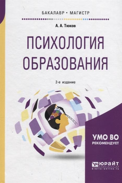 цены на Тюков А. Психология образования Учебное пособие для бакалавриата  в интернет-магазинах