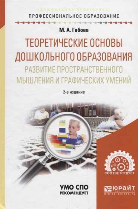 Габова М. Теоретические основы дошкольного образования развитие пространственного мышления и графических умений Учебное пособие для СПО недорого