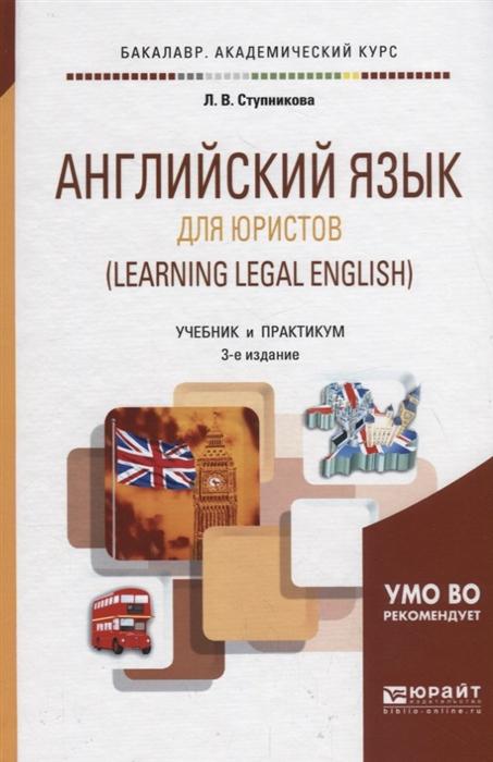 Ступникова Л. Английский язык для юристов Learning Legal English Учебник и практикум для академического бакалавриата