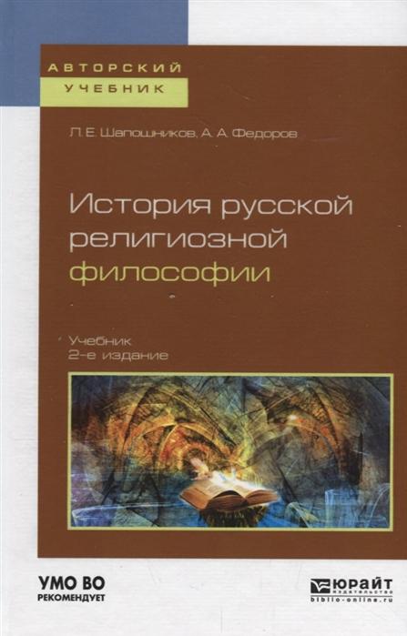 История русской религиозной философии Учебник для вузов