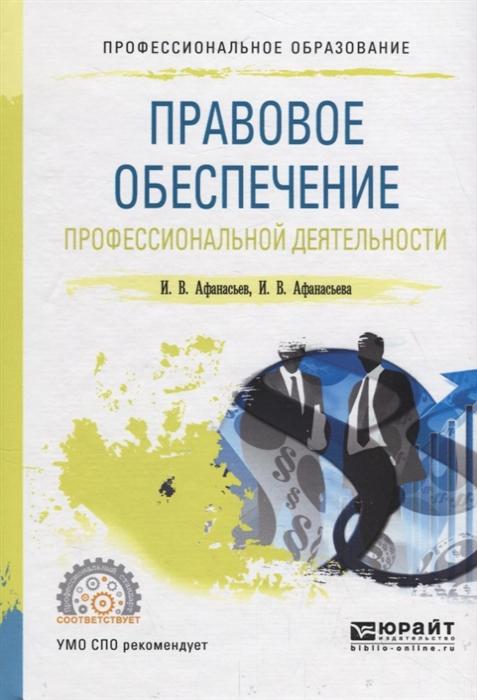 Афанасьев И., Афанасьева И. Правовое обеспечение профессиональной деятельности Учебное пособие для СПО цена