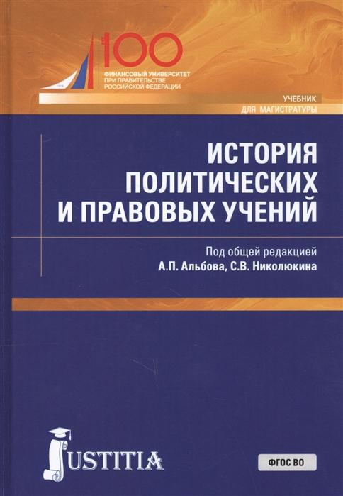 Альбов А., Николюкин С. (ред.) История политических и правовых учений Учебник для магистратуры