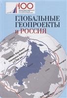 Глобальные геопроекты и Россия