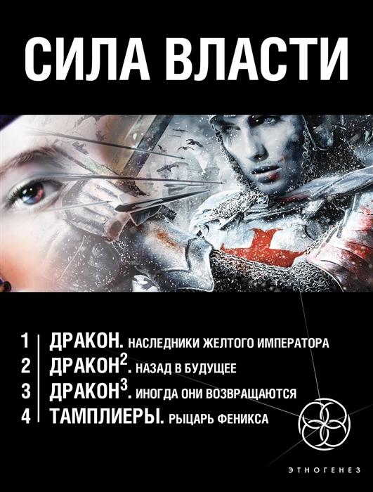 Алимов И. Сила власти комплект из 4 книг