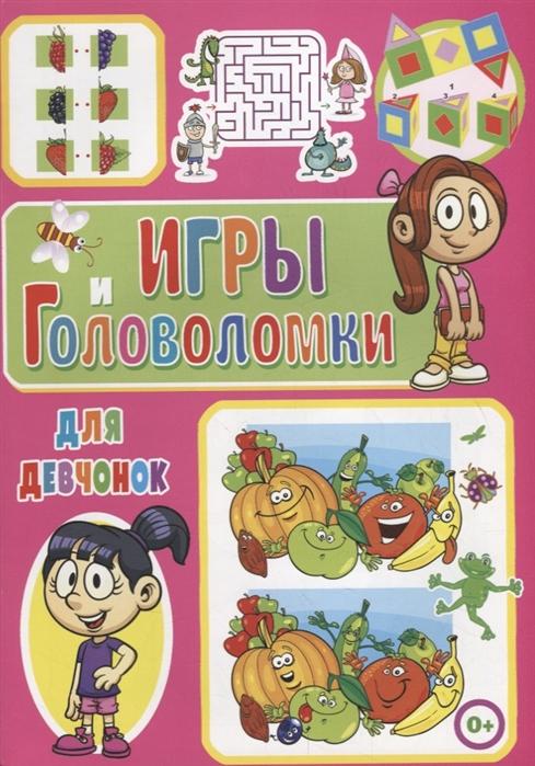 Скиба Т. (сост.) Игры и головоломки для девчонок лисина т в сост подвижные тематические игры для дошкольников