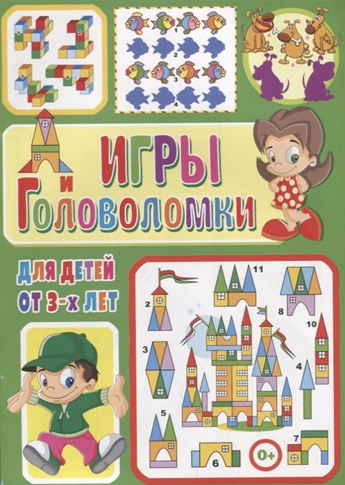 Скиба Т. (сост.) Игры и головоломки для детей от 3-х лет