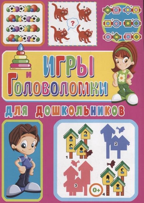 Скиба Т. (сост.) Игры и головоломки для дошкольников джейми кайл макгиллиан игры минутки для дошкольников