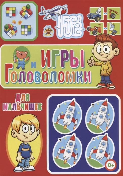 Скиба Т. (сост.) Игры и головоломки для мальчише лисина т в сост подвижные тематические игры для дошкольников