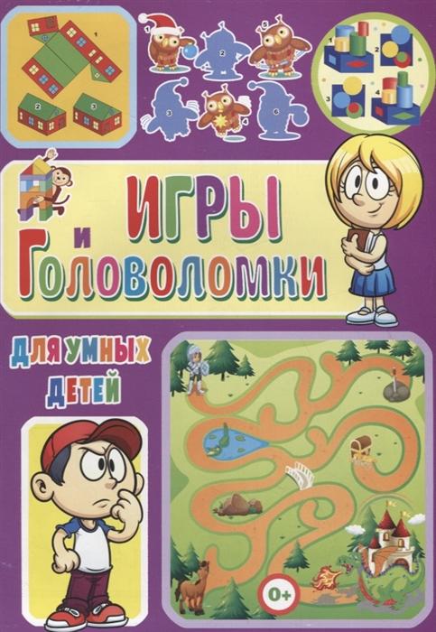 Скиба Т. (сост.) Игры и головоломки для умных детей