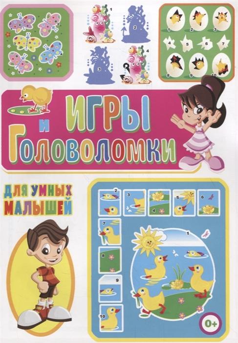 Скиба Т. (сост.) Игры и головоломки для умных малышей скиба т сост новые игры и головоломки для малышей