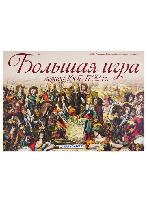 Большая игра Период 1667-1792 гг