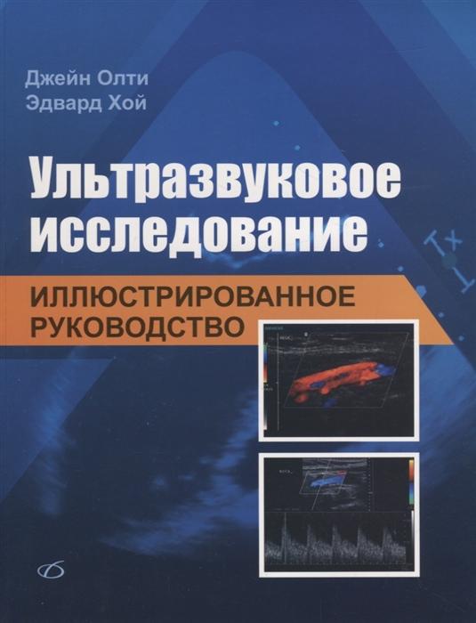 Олти Д., Хой Э. Ультразвуковое исследование Иллюстрированное руководство