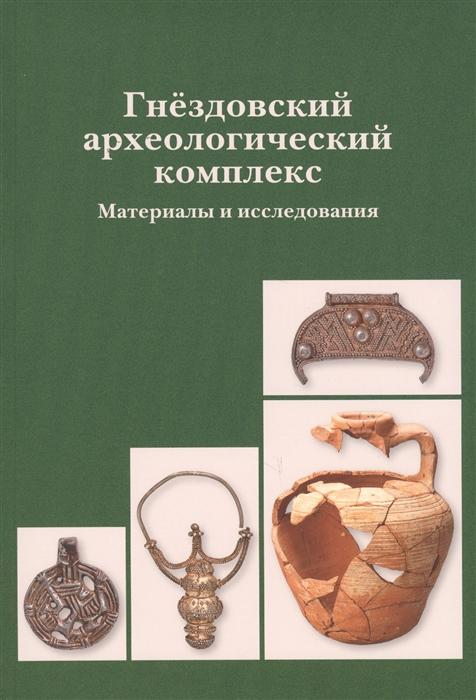 Гнездовский археологический комплекс Материалы и исследования Вып 1