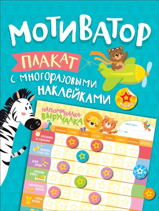 Новикова Е. (ред.) Мотиватор Плакат с многоразовыми наклейками новикова е ред животные игры с многоразовыми наклейками