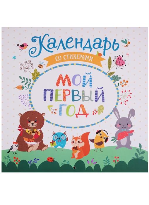 Евдокимова А. (ред.) Мой первый год Календарь со стикерами