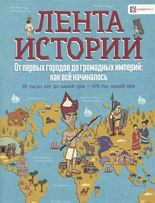Фарндон Дж. От первых городов до громадных империй как всё начиналось 10 тысяч лет до нашей эры - 476 год