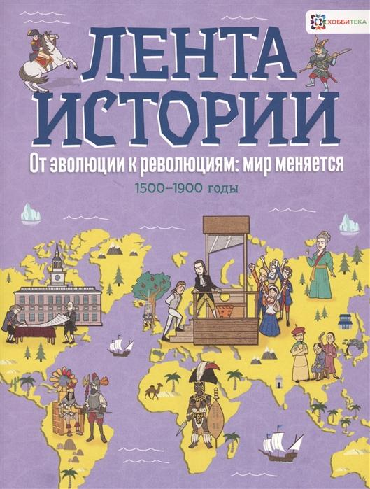 Купить От эволюции к революции мир меняется 1500-1900 годы, Хоббитека, Общественные науки
