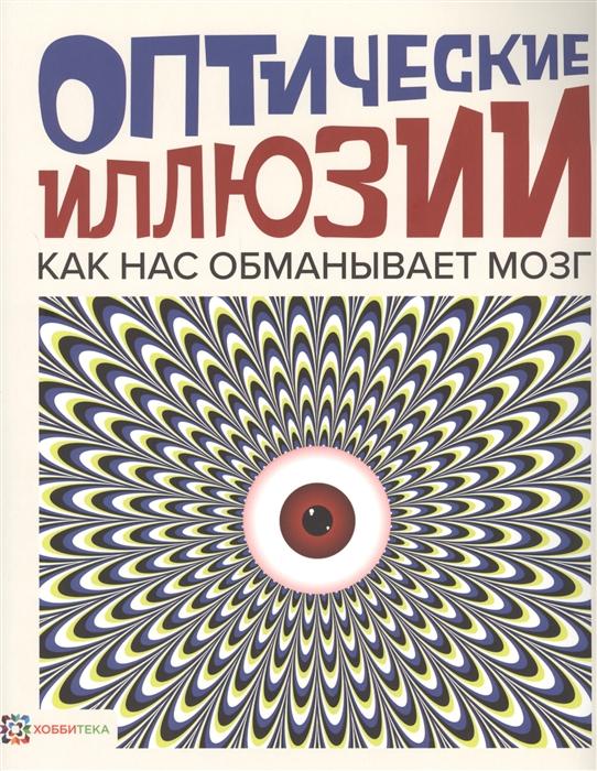 Клейборн А. Оптические иллюзии Как нас обманывает мозг сарконе джанни а ваэбер мари джо рисуем оптические иллюзии