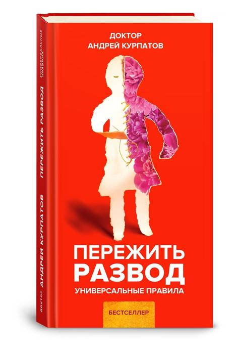 Курпатов А. Пережить развод Универсальные правила