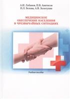 Медицинское обеспечение населения в чрезвычайных ситуациях. Учебное пособие