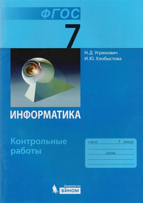 Угринович Н., Хлобыстова И. Информатика 7 класс Контрольные работы