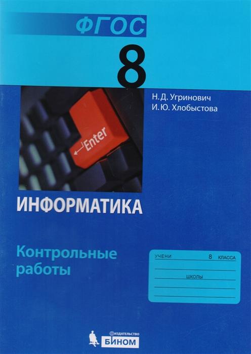 все цены на Угринович Н., Хлобыстова И. Информатика 8 класс Контрольные работы онлайн