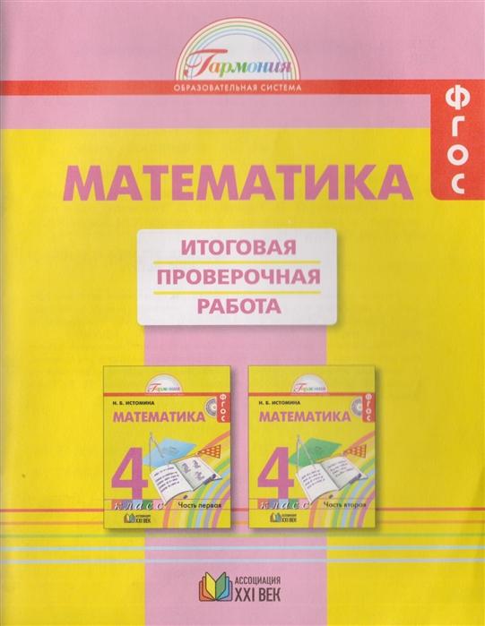 Истомина Н., Горина О., Тихонова Н. Математика Итоговая проверочная работа 4 класс т н горина прянишников