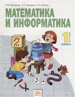 Математика и информатика. 1 класс. Часть первая