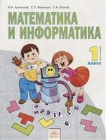 Математика и информатика. 1 класс. Часть вторая