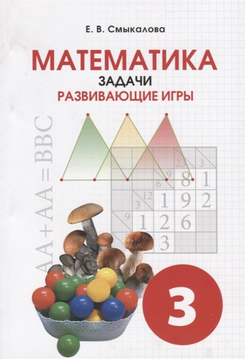 Смыкалова Е. Математика Задачи Развивающие игры 3 класс