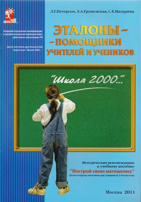 Эталоны - помощники учителей и учеников Методические рекомендации к учебному пособию Построй свою математику для 1-6 классов