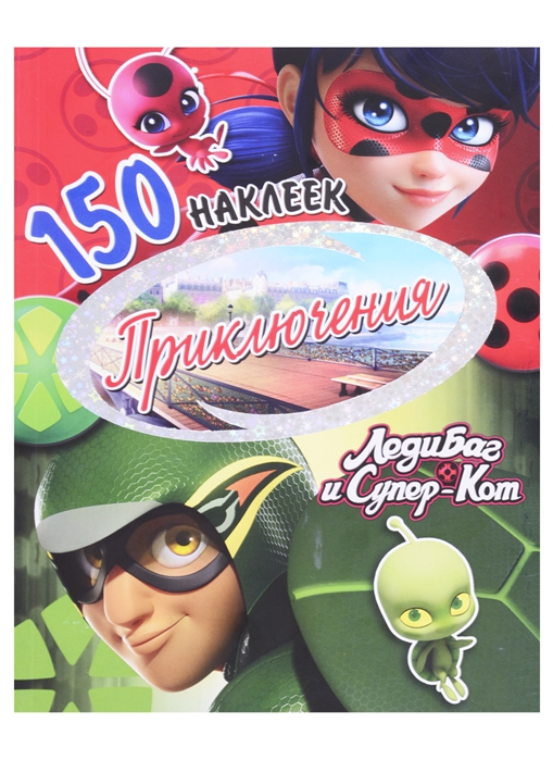 Беляева Е. (ред.) 150 наклеек Приключения