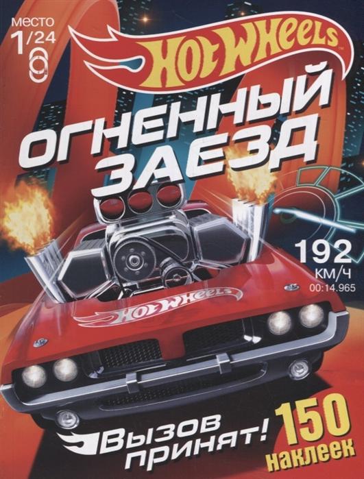 Мисак Т. (ред.) Hot Wheels 150 наклеек Вызов принят Огненный заезд позина и ред hot wheels на старт внимание марш 30 объемных наклеек постер