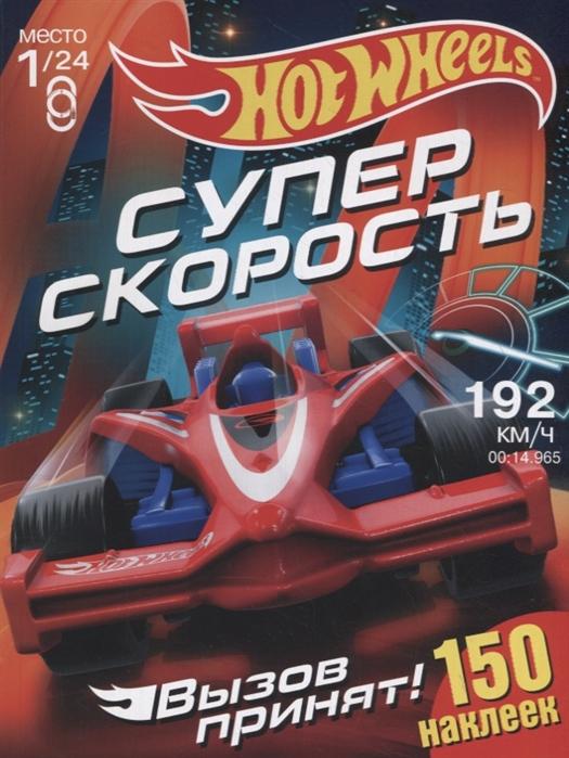 Мисак Т. (ред.) Hot Wheels 150 наклеек Вызов принят Супер скорость позина и ред hot wheels на старт внимание марш 30 объемных наклеек постер