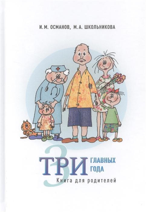 Османов И., Школьникова М. (ред.) Три главных года Книга для родителей османов з аппендицит