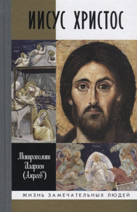 Митрополит Иларион (Алфеев) Иисус Христос цена и фото