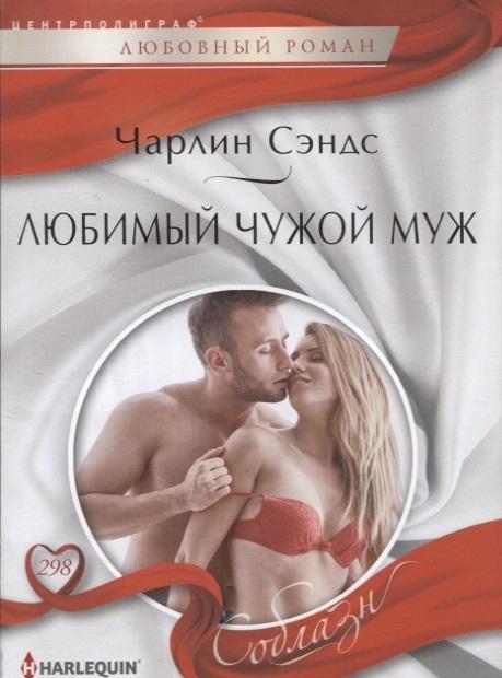 Сэндс Ч. Любимый чужой муж константинов а свой чужой ч 3 реализация