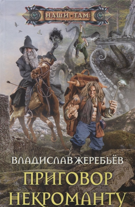 Жеребьев В. Приговор некроманту приговор