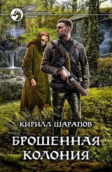 Шарапов К. Брошенная колония сувенир famas колония