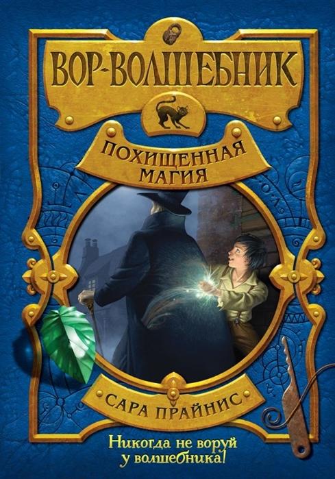 Прайнис С. Вор-волшебник Похищенная магия мак маллен б похищенная дружба