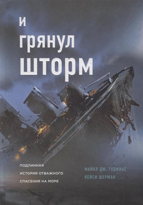 цены Туджиас М., Шерман К. И грянул шторм