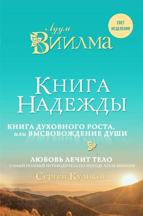 Книга надежды Книга духовного роста или Высвобождение души Любовь лечит тело самый полный путеводитель по методу Лууле Виилмы