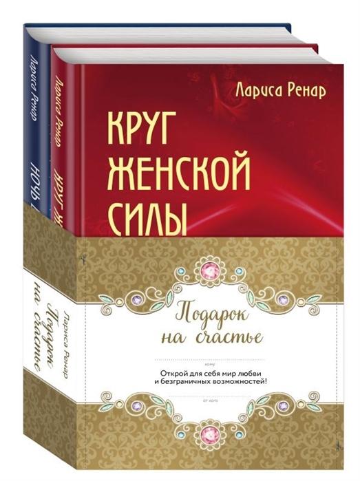 Ренар Л. Подарок на счастье комплект из 2 книг