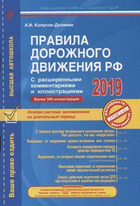 Правила дорожного движения РФ с расширенными комментариями и иллюстрациями С изменениями на 2019 год Особая система запоминания на длительный период
