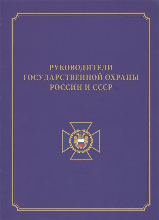 Девятов С. Руководители государственной охраны России и СССР