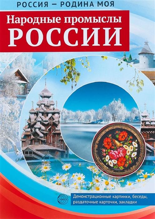 Цветкова Т. Россия - родина моя Народные промыслы России цена