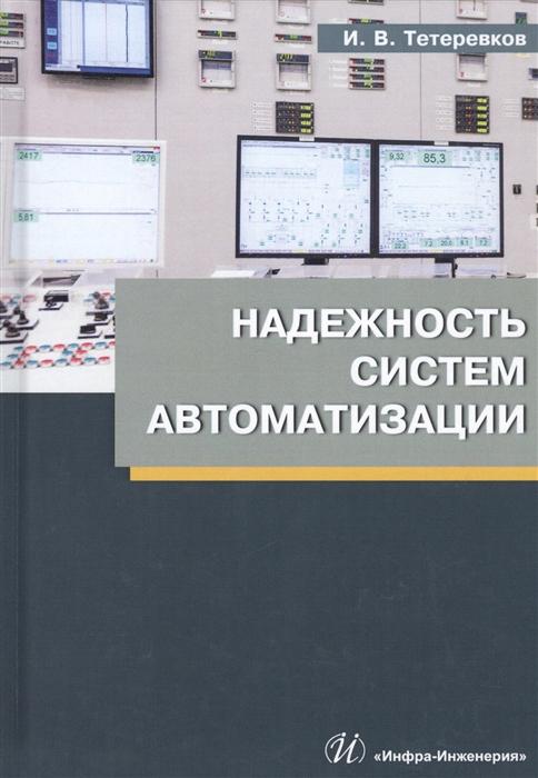 все цены на Тетеревков И. Надежность систем автоматизации Учебное пособие онлайн