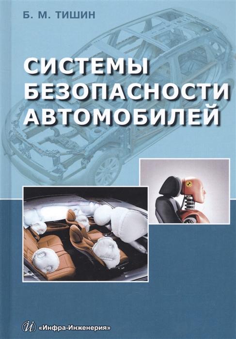 Тишин Б. Системы безопасности автомобилей Методическое пособие